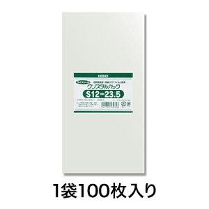 【OPP袋】クリスタルパック S 12−23.5