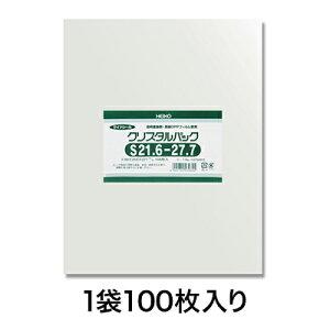 【OPP袋】クリスタルパック S 21.6−27.7