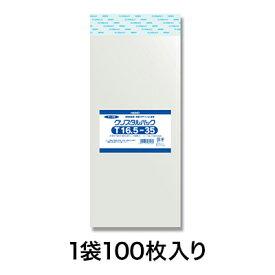 【OPP袋】クリスタルパック T 16.5−35