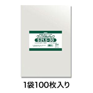 【OPP袋】クリスタルパック S 21.5−30