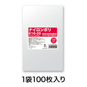 【食品用ポリ袋】ナイロンポリ K16−26