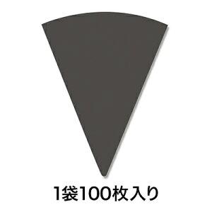 【アイスクリーム用包装紙】ワッフルコーンスリーブ 無地 ブラック