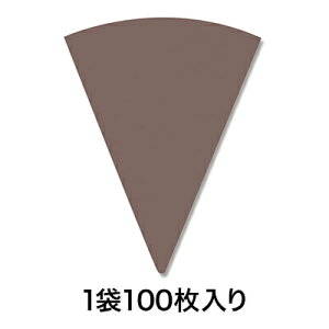 【アイスクリーム用包装紙】ワッフルコーンスリーブ 無地 ブラウン
