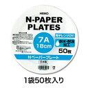 【紙皿】ヘイコー Nペーパープレート7A 18cm 50枚