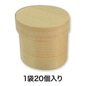 【木製容器】ミニミニわっぱ30−30 20P