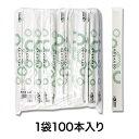 【割箸】ヘイコーアスペン元禄箸 紙完封 丸柄 100膳