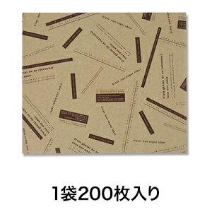 【食品包装紙】ラミラップ30−35 未晒アミューズBR