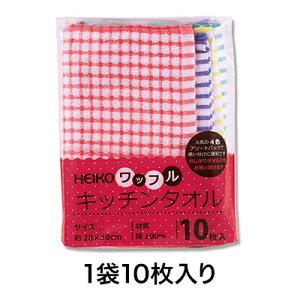 【ふきん】ヘイコー キッチンタオル ワッフル 10枚入