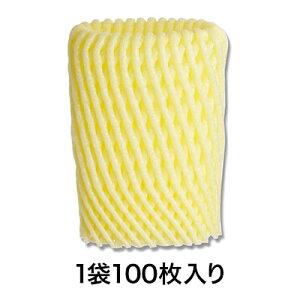 【フルーツキャップ】ネットキャップ W−110 イエロー