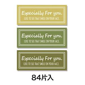 【ラッピングシール】特殊強粘ギフトシール ユニバーサル モス 3色アソート 84片