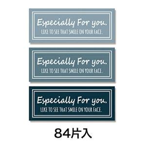 【ラッピングシール】特殊強粘ギフトシール ユニバーサル サンド 3色アソート 84片