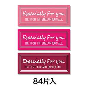 【ラッピングシール】特殊強粘ギフトシール ユニバーサル チェリー 3色アソート 84片