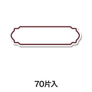 【ラッピングシール】特殊強粘ギフトシール フレームB