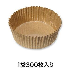 【紙ケース】ペットカップ 未晒 79×30.5 300枚