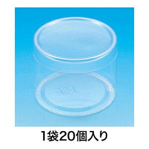 【ギフトボックス】PET円筒ケース 65×50 20個入