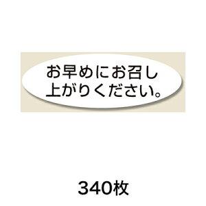 【シール】タックラベル No.352 340片