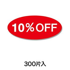 【シール・ラベル】タックラベル No.367 10%OFF 300片