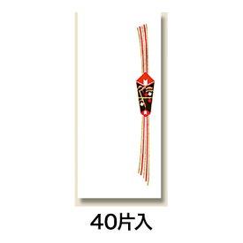 【のしシール】タックラベル No.376 無地 40片入