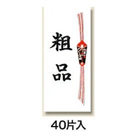 【のしシール】タックラベル No.377 粗品 40片入