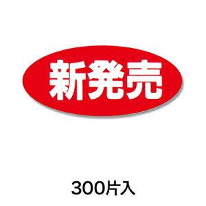 【シール・ラベル】タックラベル No.101 新発売 300片入