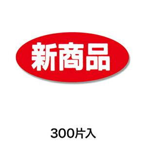 【シール・ラベル】タックラベル No.102 新商品 300片入