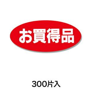 【シール・ラベル】タックラベル No.103 お買得品 300片入