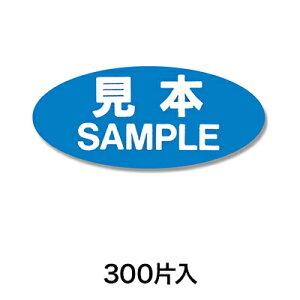 【シール・ラベル】タックラベル No.106 見本 青 300片入