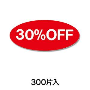 【シール・ラベル】タックラベル No.109 30%OFF 300片