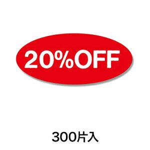 【シール・ラベル】タックラベル No.108 20%OFF 300片