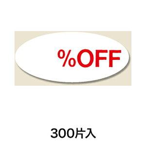 【シール・ラベル】タックラベル No.107 %OFF 300片入