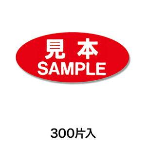 【シール・ラベル】タックラベル No.105 見本 赤 300片入