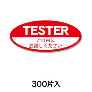 【シール・ラベル】タックラベル No.667 TESTER 300片