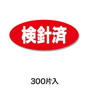 【シール・ラベル】タックラベル No.206 検針済 300片入