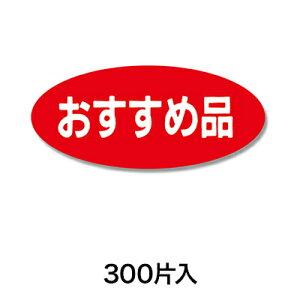 【シール・ラベル】タックラベル No.222 おすすめ品 300片入
