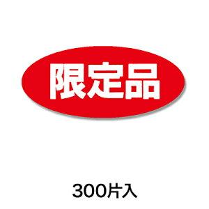 【シール・ラベル】タックラベル No.241 限定品 300片入