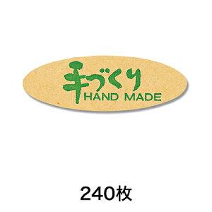 【シール】タックラベル No.254 手づくり 240片
