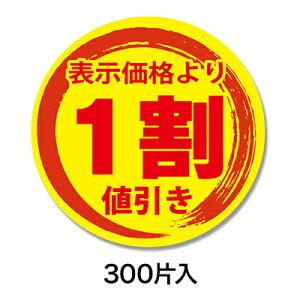 【シール・ラベル】タックラベル 値引きシール 1割値引 300片入