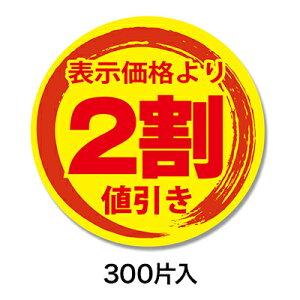 【シール・ラベル】タックラベル 値引きシール 2割値引 300片入