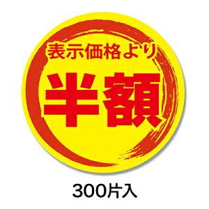 【シール・ラベル】タックラベル 値引きシール 半額値引 300片入