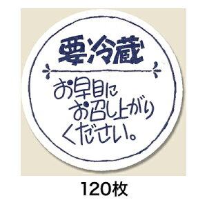 【シール】タックラベル No.670 お早めに 120片