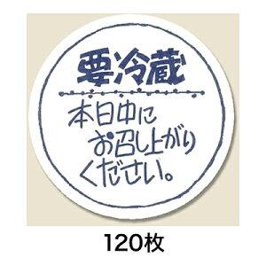 【シール】タックラベル No.671 本日中 120片