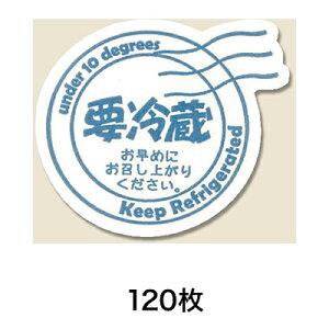 【シール】タックラベル No.672 クール便り 120片