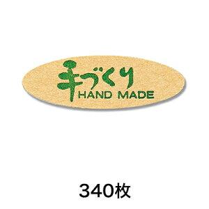 【シール】タックラベル No.097 手づくり 340片