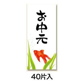 【のしシール】タックラベル No.693 お中元 40片入