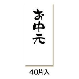【のしシール】タックラベル No.694 お中元 40片入