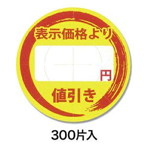 【シール・ラベル】タックラベル 値引きシール 円値引 300片入