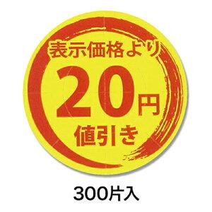 【シール・ラベル】タックラベル 値引きシール 20円値引 300片入