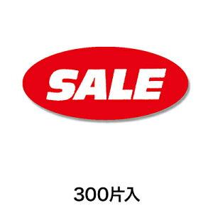 【シール・ラベル】タックラベル No.153 SALE 300片入