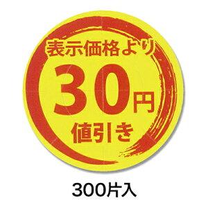 【シール・ラベル】タックラベル 値引きシール 30円値引 300片入