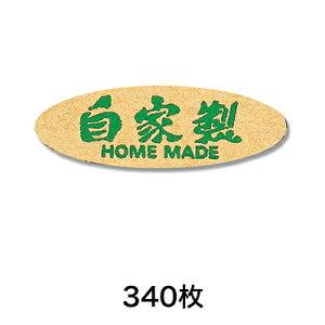【シール】タックラベル No.178 自家製 340片
